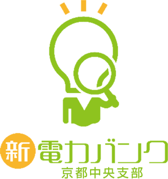 新電力バンク 京都中央支部